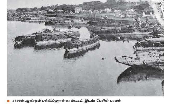 1898இல்பக்கிங்ஹாம் கால்வாய்  Courtesy: Dinamalar